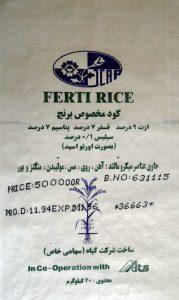 میکرو برنج